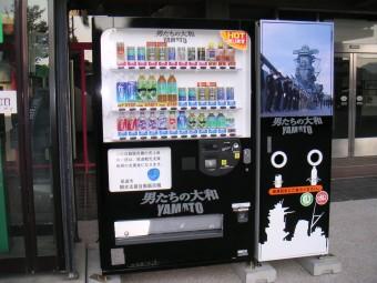 男たちの大和PICT3237.JPG
